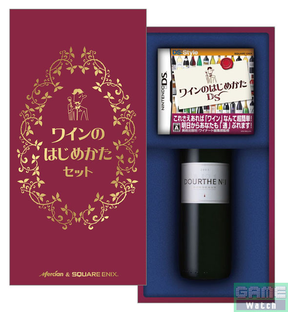 Wine no Hajimekata DS: el juego de cata de vinos de Nintendo DS