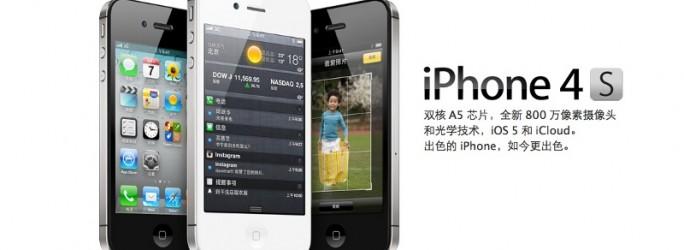 iPhone4SChina