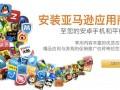 amazon-appstore-china