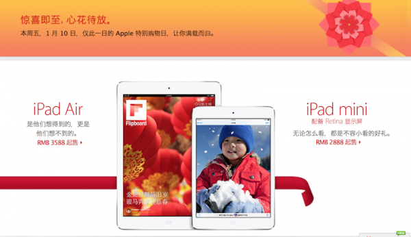 apple-tmall