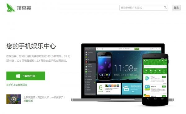 wandoujia-app-store