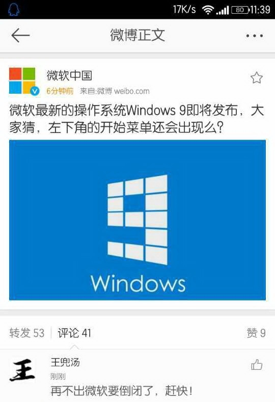 weibo-windows-9