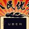 Uber China ya está valorada en 8.000 millones de dólares