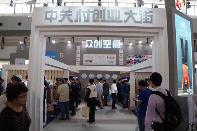 2-Zhongguancun